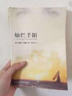 灿烂千阳 A Thousand Splendid Sun Chinese Ver.