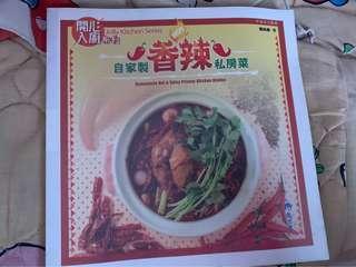 開心入廚系列-自家製香辣私房菜(Home Made Hot & Spicy Private Kitchen Dishes)