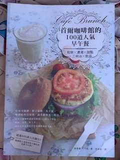Cafe Brunch 首爾咖啡館100道人氣早午餐