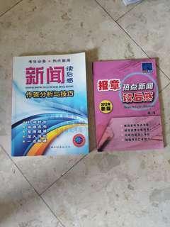 Chinese essay books