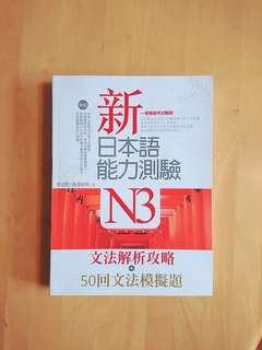 新日本語能力測驗N3 文法解析攻略+50回文法模擬題