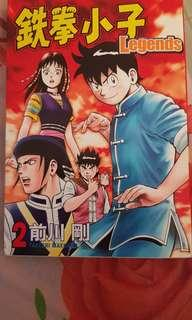 Kungfu Boy Legend Chapter 1