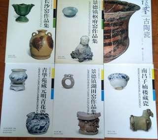 中國古陶瓷研究書籍(簡體字)