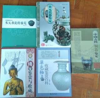 中國文物研究書籍 (簡體字)