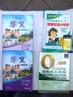 O level Chinese Textbooks