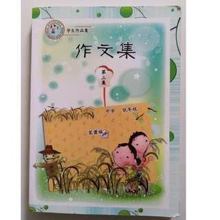🚚 Chinese Composition, Book 3, Lower Secondary School