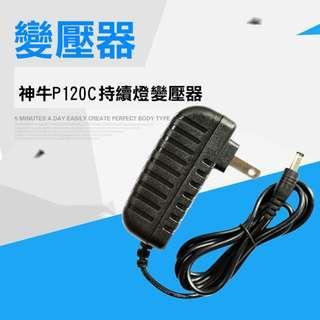 神牛P120C持續燈變壓器 9V-1.5A鋰電充電器 適用LED燈 神牛P120C雙色溫持續燈變壓器
