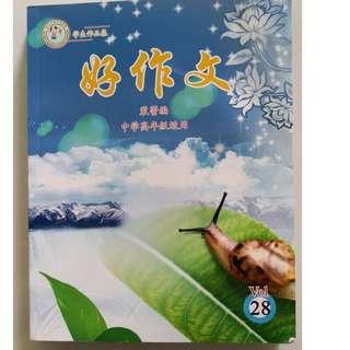 🚚 Good Chinese Composition, volume 28, Higher Secondary School