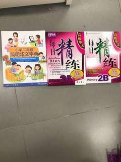 Chosen Books for Chinese P2 Set