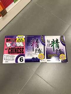 Primary 6 Set Of Chosen Books for Chinese