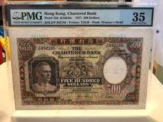 渣打1977 $500 舊紙
