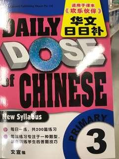 Chosen Book for Primary 3 Chinese