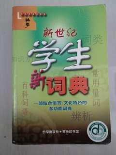 Chinese dictionary 2010 version
