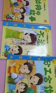 Chinese book - 小太阳阅读计划