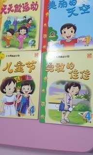 Chinese - 小太阳阅读计划
