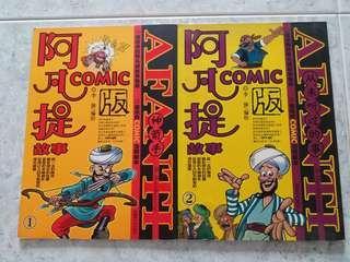 Afanti Chinese Comic