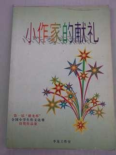 Chinese composition for primary School