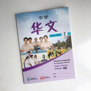 Higher Chinese Workbook 4B / 高级华文作业本4B