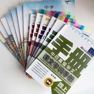 Sec 2-4 Higher Chinese Textbooks and Handbooks / 二年级到四年级高级华文课本与手册