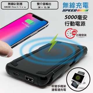 🚚 《現貨24h🚚》超薄型實標5000毫安行動電源+無線充電,隨放隨充追劇神器邊看邊充。黑/白兩色可選