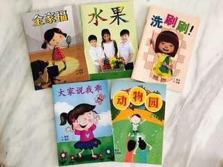 🚚 Chinese Children Readers