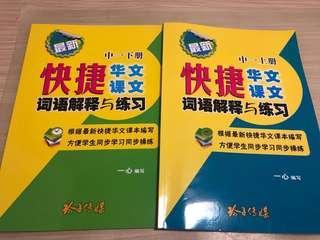 🚚 Chinese Assessment Books - Sec 1