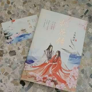 桃花债 (耽美仙侠向小说) / Chinese BL Novel