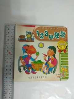 🚚 兒歌童書附CD