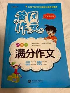 🚚 Primary School Chinese Composition Guide Book