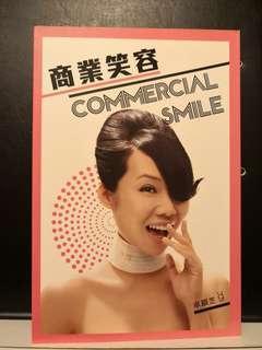 卓韻芝 - 商業笑容