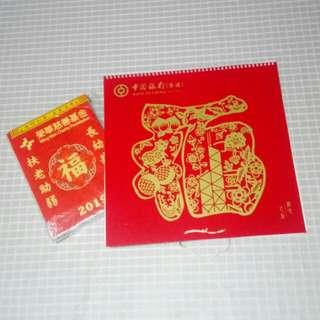 中銀月曆+365天日曆