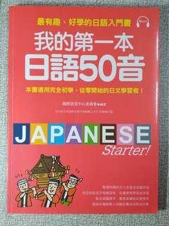 🚚 我的第一本日語五十音