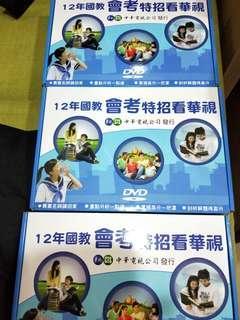 🚚 國英數會考DVD-陽光雨阿奶的店