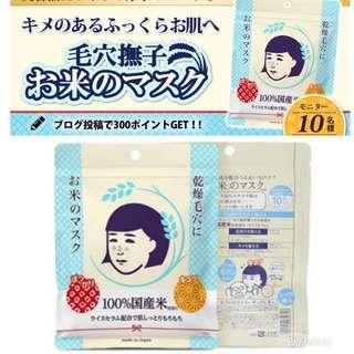 (包平郵)毛穴撫子 米精華保濕面膜 10枚入