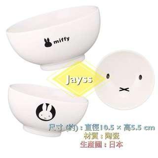 代購 MIFFY 陶瓷碗 (日本製)