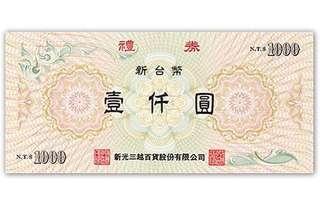 🚚 新光三越商品禮券 1200面額