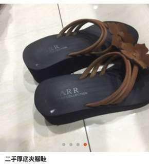 🚚 二手厚底夾腳鞋