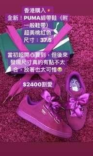 全新💜 PUMA緞帶鞋