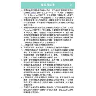 三井住友4天旅遊保險(參考零售價HK$131)