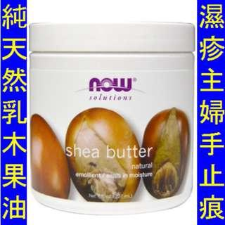 Now Solutions Shea Butter 純天然乳木果脂__濕疹 主婦手 乾燥 痕癢