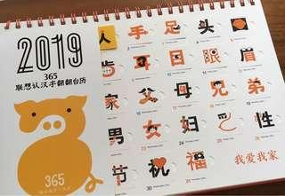 Learn a Chinese character calendar a day Chinese calendar