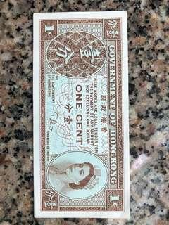 香港政府1仙舊鈔