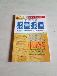 Sec 4 Chinese News Articles Reviews Assessment Book