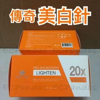 美白針 美國Protop傳奇白精華 一盒3ml*10支