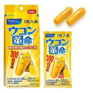 FANCL 🇯🇵日本版 強效解酒薑黃素 薑黃革命 獨立包裝