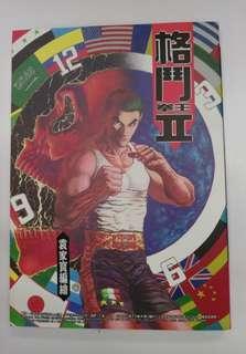 格鬥拳王2