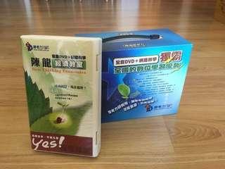 全新《勝考力研究所》陳龍 經濟學 全套43片DVD+經濟學8本