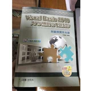 🚚 二手 Visual Basic 2010 入門與應用含專題製作