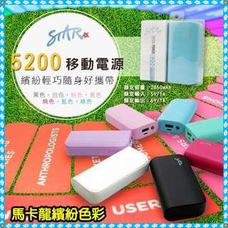 PowerBank 行動電源 STAR 5200mAh行動電源 馬卡龍色彩 移動電源 USB充電 手機充電 LED手電筒