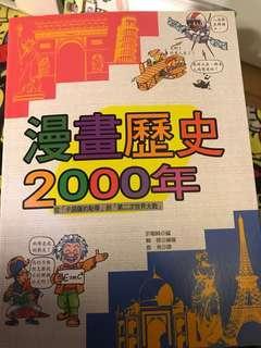 漫畫歷史2000年